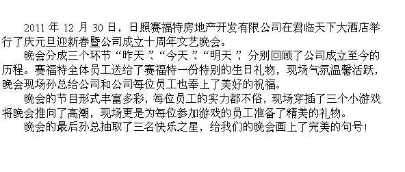 赛福特庆元旦迎新春暨公司成立十周年晚会完美谢幕